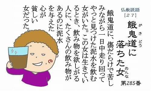 500第285番 餓鬼道に落ちた女 【仏教説話27】