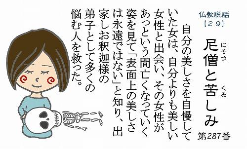 500第287番 尼僧の苦悩 【仏教説話29】