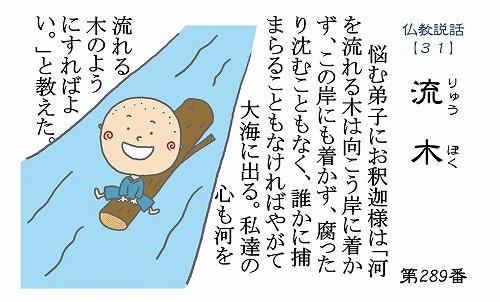 500第289番 流木 【仏教説話31】