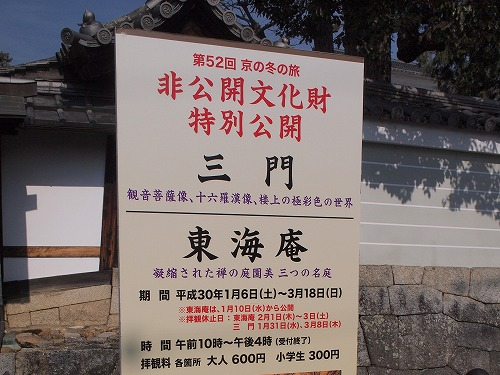 500妙心寺三門1802196