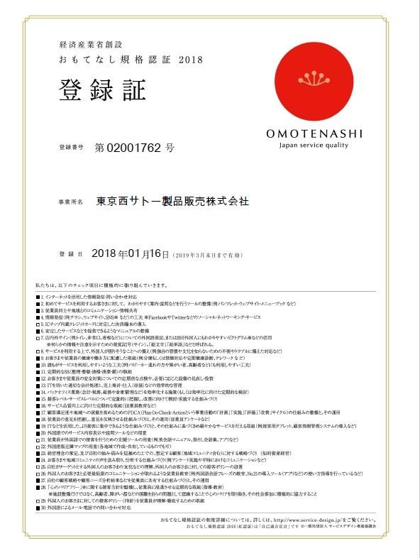 紅認証登録証2018