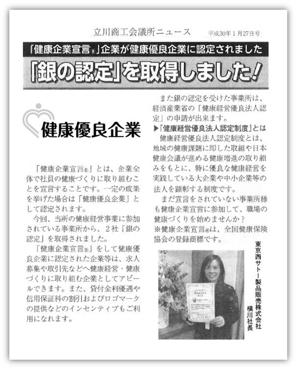 20170127商工会議所ニュース