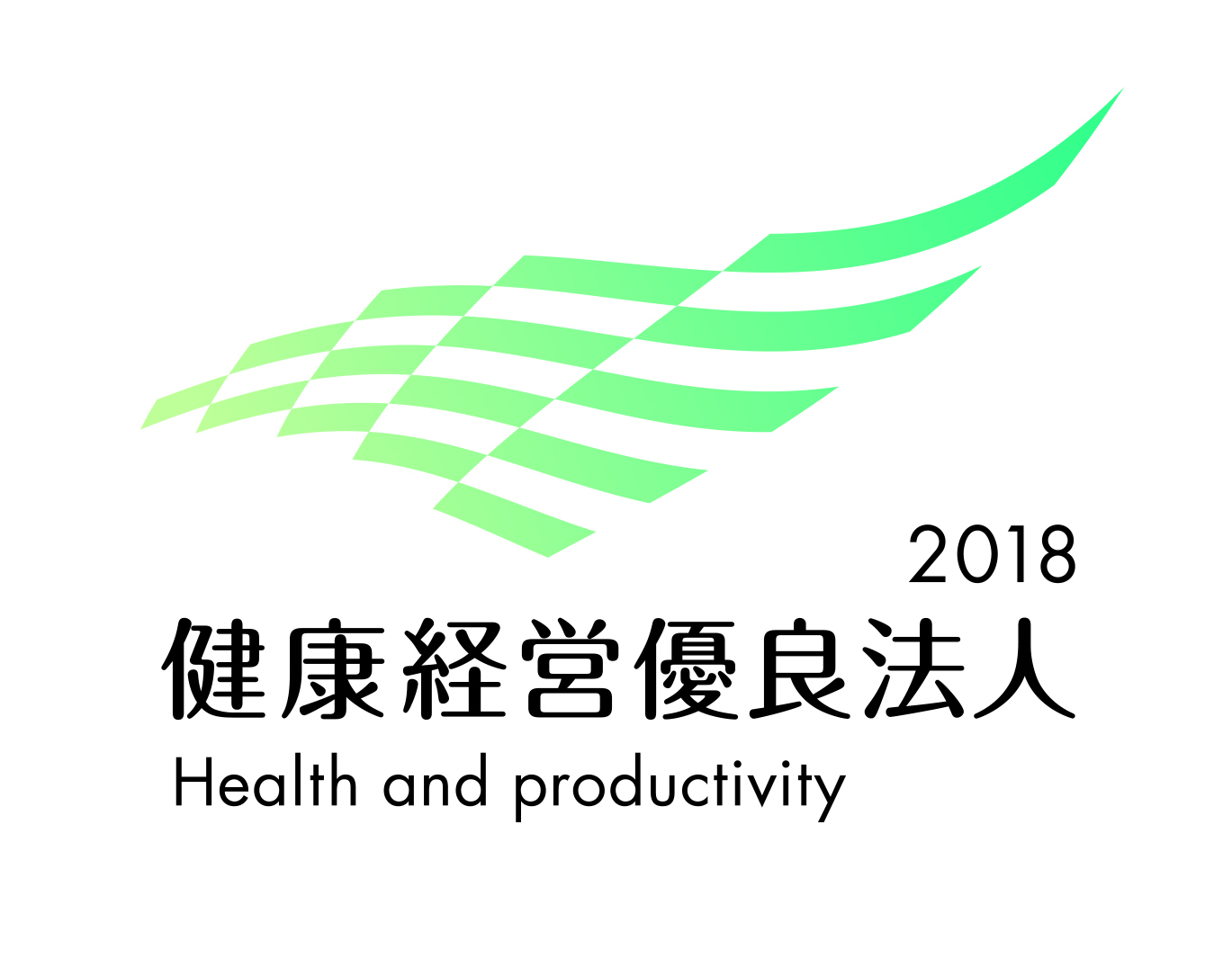 健康経営優良法人2018_中小規模1