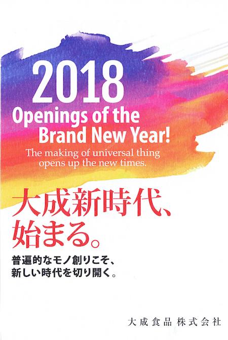2018年大成食品株式会社年賀状