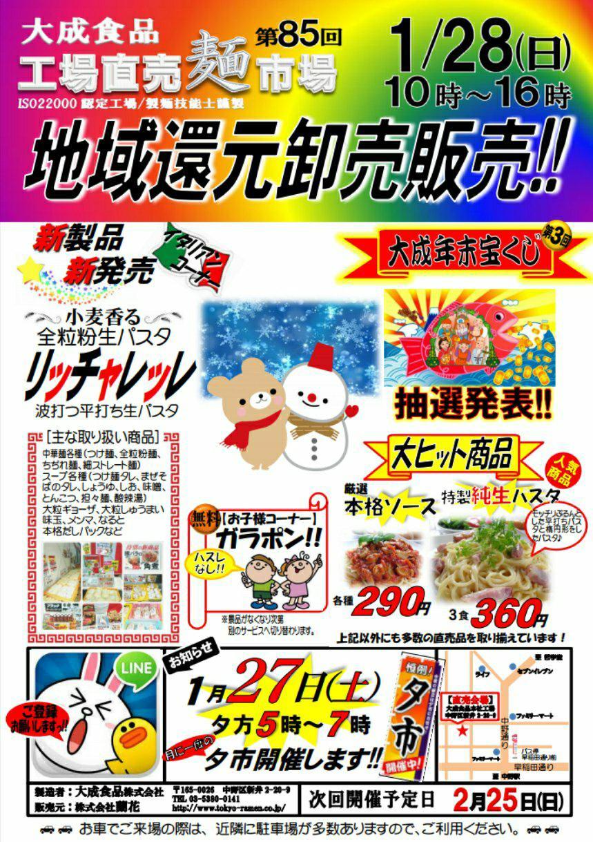東京都中野区新井2−20−9大成食品株式会社工場直売ちらし