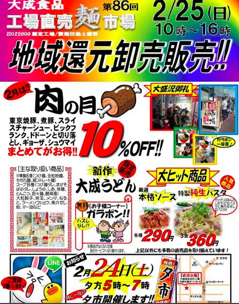 麺市場2月