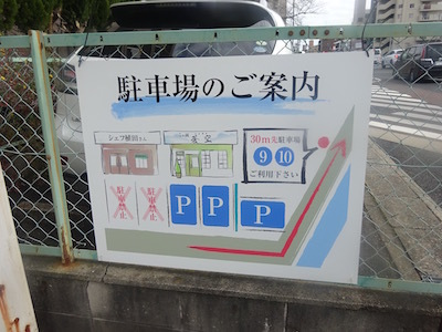 らぁ麺蒼空駐車場