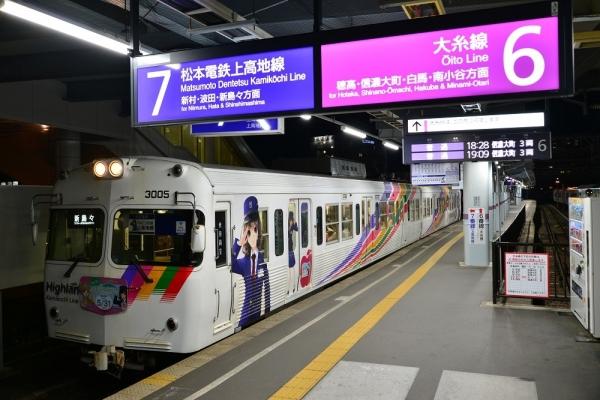 2017年12月3日 アルピコ交通上高地線 松本 3000系3005-3006
