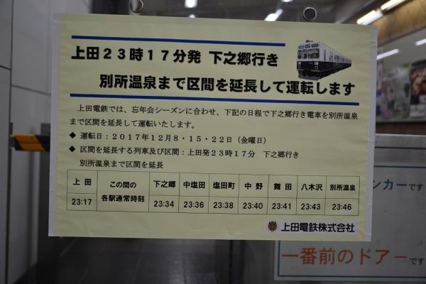 2017年12月8日 上田電鉄別所線 上田