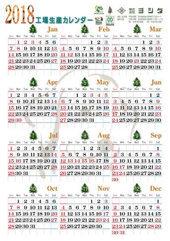 2018生産カレンダー