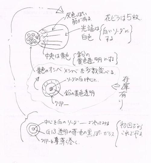 イメージ (4)-1