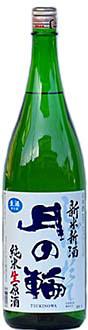 月の輪新米新酒純米生原酒