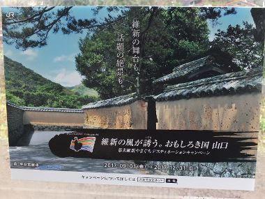 01「幕末維新やまぐちDC」のポスター1221