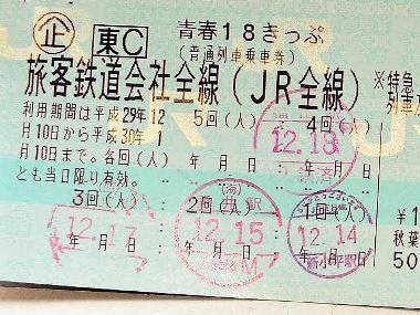 12使い切った「青春18きっぷ」1228