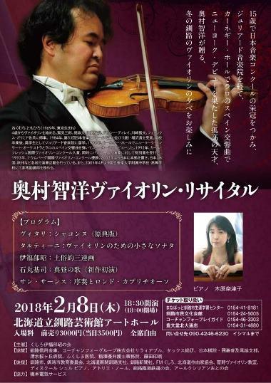 01ヴァイオリンリサイタルのチラシ0103