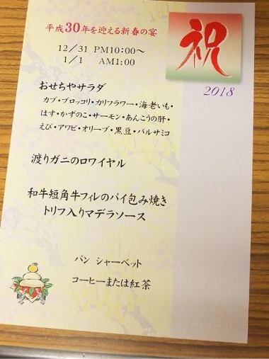 02スカンディアでのスペシャルディナーの内容0103