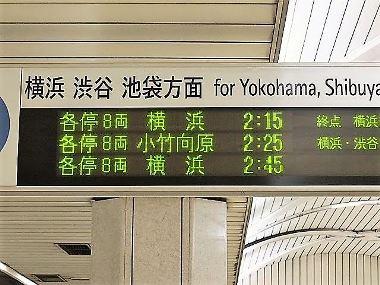 10横浜高速鉄道日本大通り駅の電車行先表示板0103