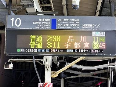11JR横浜駅横須賀線ホームの電車行先表示板0103