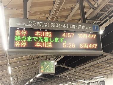 12西武新宿線武蔵関駅下りホームの電車行先表示板0103