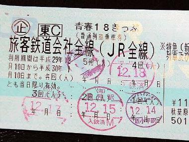 01日付印欄が満杯となった、「青春18きっぷ」0111
