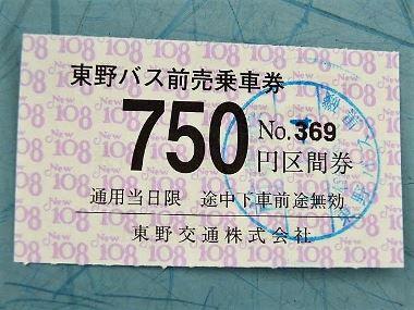 03黒磯→寿楽本店前のバス乗車券0111