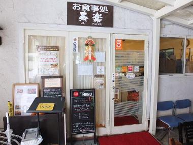 06ステーキハウス寿楽入口0111