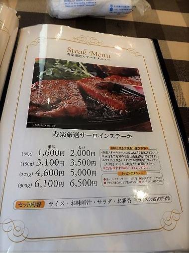 """09「寿楽」の""""那須高原和牛""""サーロインステーキメニュー0111"""