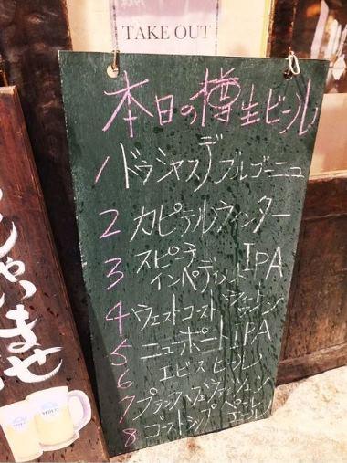 05この日供される樽生ビールの銘柄が書かれた店頭ボード0205