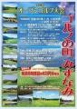 01web2018_golfnomachi_1.jpg