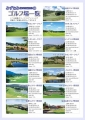 02web2018_golfnomachi_2.jpg
