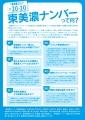 jitsugenkyougikai_chirasi_02.jpg