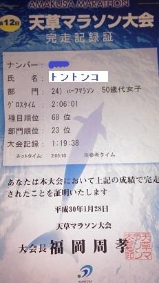 P_20180128_203516.jpg