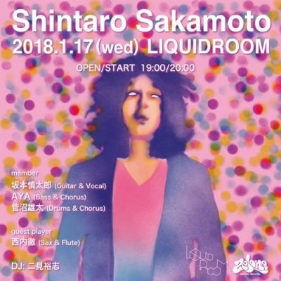 Sakamoto-liquid-小-500x500