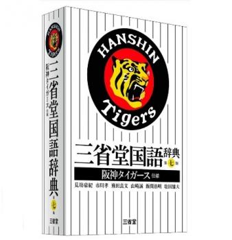絵日記1・18阪神辞書