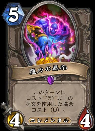 魔力の皇帝