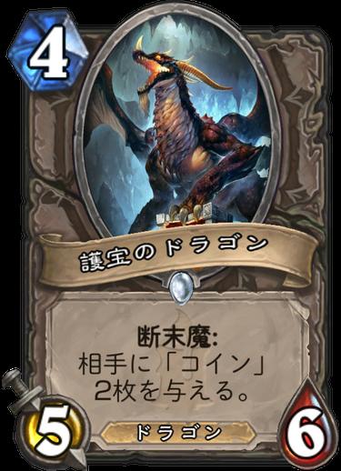 護宝のドラゴン