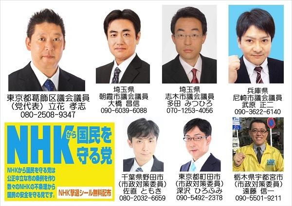 ブログ新聞とりで 茨城県、取手市にはまだいない『NHKから国民を守る党 ...