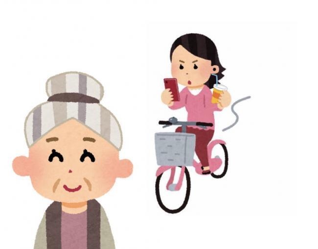 ながらスマホ 自転車 事故 老人 いらすとや