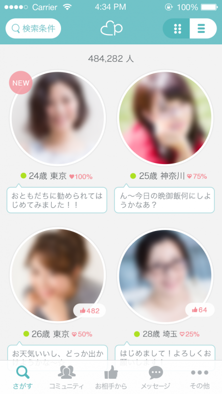 ios_search_grid_female.png