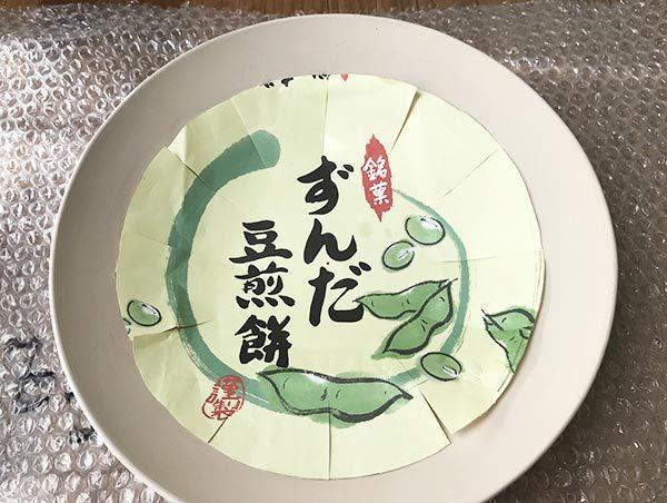 2017_9_24大皿27cm3