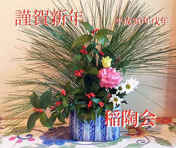 2018由紀子花