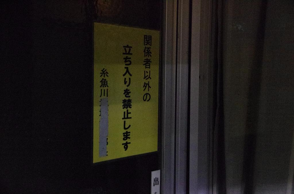 180216itoigawa.jpg