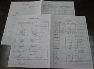 0130 正副部会長会議4
