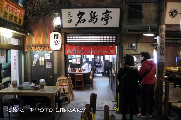 2017年2月19日新横浜ラーメン博物館・元祖名島亭1