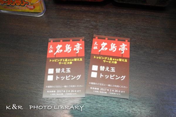 2017年2月19日新横浜ラーメン博物館・元祖名島亭6