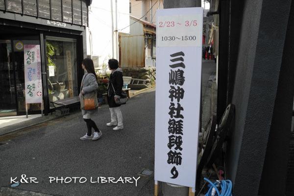 2017年3月5日稲取雛飾り8