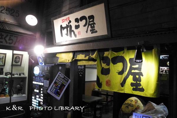 2017年4月9日 新横浜ラーメン博物館・二代目げんこつ屋1