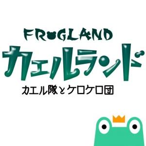frogland-logo.jpg