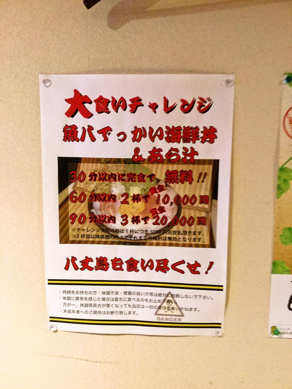 魚八亭 千住店(メニュー)