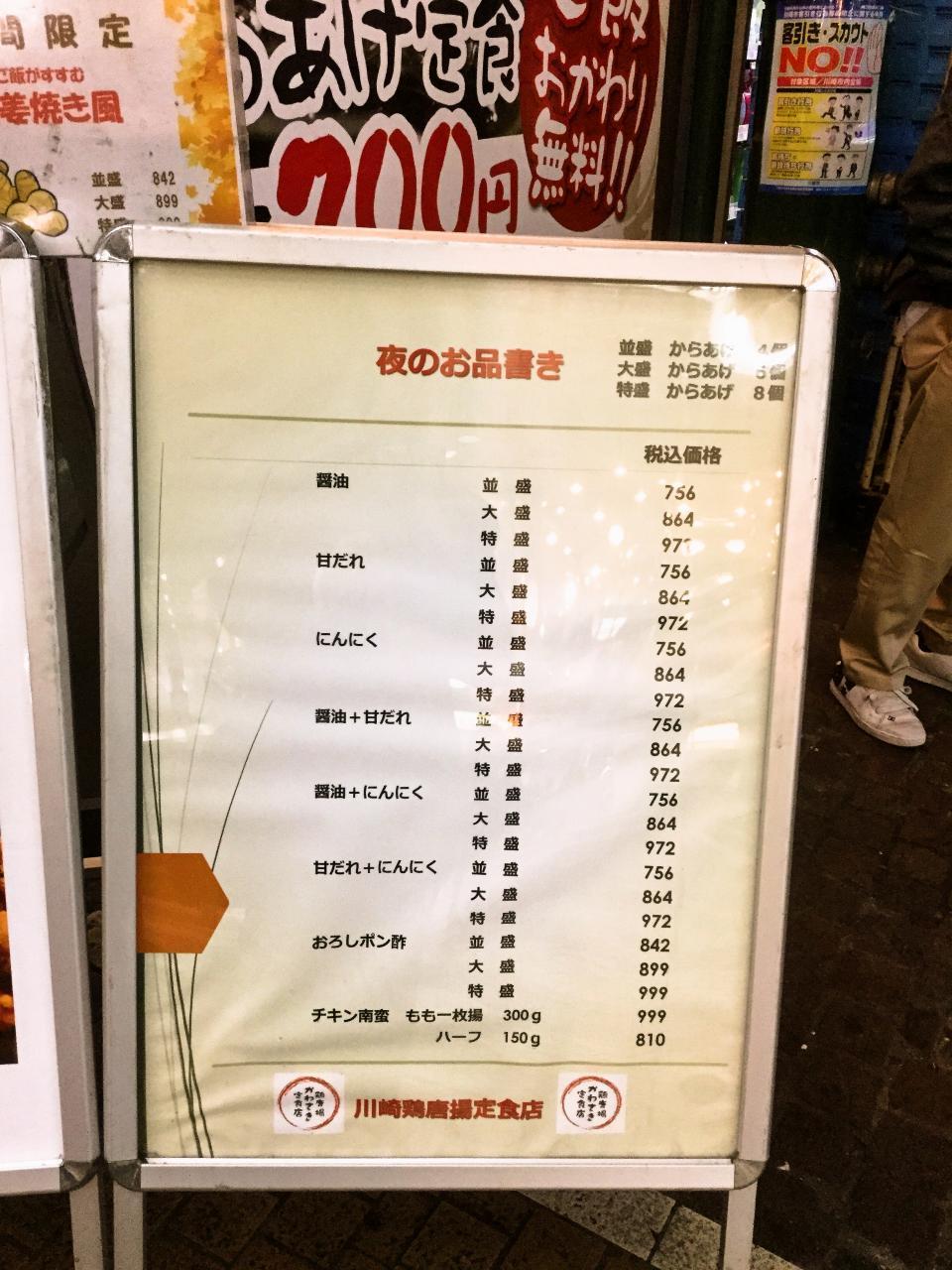 川崎鶏唐揚定食店(店舗)